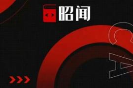 昭闻短视频千川图文带货课,给你一个起点,给起点一个高度【视频课程】
