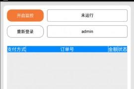 Dai支付个人二维码免签约即时到账多商户支付系统