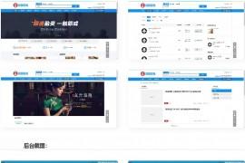 VK维客众筹网整站源码 手机端众筹网站系统源码