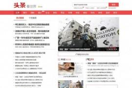 织梦dedecms仿东方头条红色简洁新闻资讯网站源码 带手机版