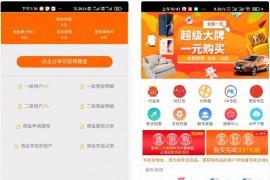 云购H5新版本新UI 完美运行版