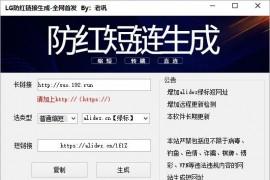 lG防红短网址生成软件V1.2.1