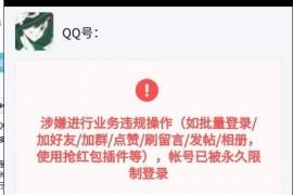 最新QQ永久冻结解决方法分享