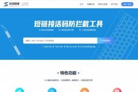 闪灵短链-微信QQ域名防拦截系统 v1.0 build20210712