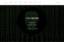 小米机器人新UI站PHP源码