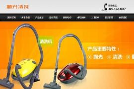 清洗抛光翻新清洗机类网站源码 dedecms织梦模板 (带手机端)