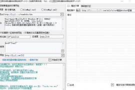 百度收录批量自动推送助手v1.01