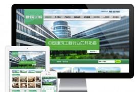 建筑工程装修施工企业网站源码 易优cms模板 带手机版