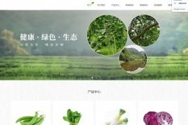 响应式生态农业种植农场网站源码 EyouCMS模板