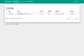 PHP响应式H5图片网盘外链系统源码 自适应PC手机端