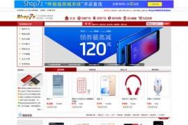 【ASP源码】Shop7z网上购物系统时尚版 v10.4