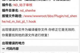 价值150元 HYBBS模板大牛窝社区ND_mobile手机模板v2.7.2免授权