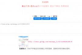 集合图床-国内cdn图片外链服务稳定不掉线 【带演示站】