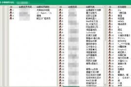 Q群-好友列表获取导出小工具