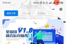 星宿UI V1.1 小商店购买 激励视频资源下载