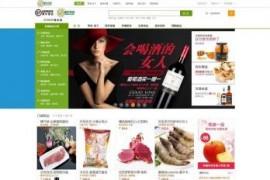 ECshop仿顺丰优选综合购物商城平台源码旗舰版+团购+触屏版+微信支付