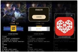 王者荣耀游戏皮肤抽奖盒QQ微信引流抽奖多渠道分销流量魔盒源码