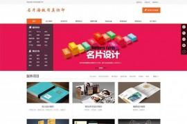橙色实用的名片海报写真印刷服务企业网站源码 织梦CMS模板