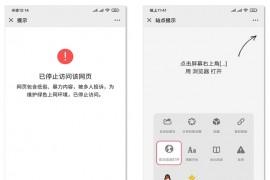 QQ微信域名防封 微信网址域名强制跳转至浏览器打开 红域名打开访问