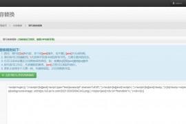 单域名网站克隆镜像源码 去授权版