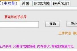 幻想电话轰炸机V1.3下载