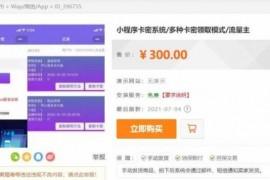 价值300最新完美运营微信发卡小程序源码