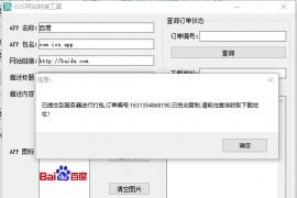 IOS免签网站封装工具PJ版