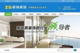装饰装修设计施工类网站网站源码 dedecms织梦模板 (带手机端)