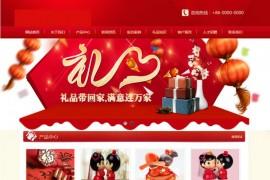响应式节日礼物礼品订制网站源码 易优cms模板