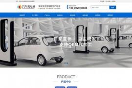 新能源汽车充电桩类网站源码 dedecms织梦模板 (带手机端)
