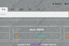 站长导航源码,自动秒收录'乐云二开 超级简洁(带演示站)