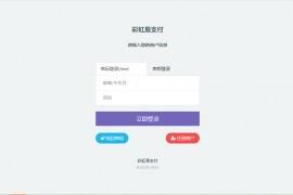 最新版兼容彩虹支付系统商户登录模板(彩虹系统版本)