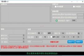 QQ自动加群软件2.0