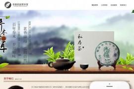 HTML5响应式茶叶基地茶道类网站源码 dedecms织梦模板 (自适应手机版)