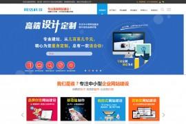 高端建站公司网站源码 企业网站建设推广类网站织梦模板 带手机版数据同步