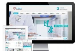 医疗皮肤健康类网站 健康保健类企业网站源码 易优CMS模板