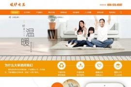 采暖设备电暖炉类网站源码 dedecms织梦模板 (带手机端)