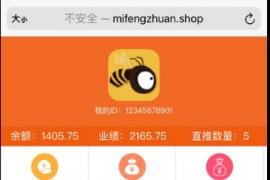 (资金盘源码)蜂蜜理财可运行版源码分享