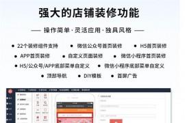 芸众商城社交电商系统V2.2.64