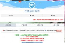 云短信轰炸PHP源码-无敌版【带演示站】