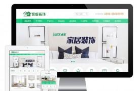 家纺家居装饰类网站 家具家居类企业网站源码 易优CMS模板