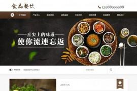 健康食品餐饮美食类网站源码 dedecms织梦模板 (带手机端)