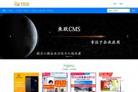 鱼跃CMS轻量开源企业CMS v2.0.3