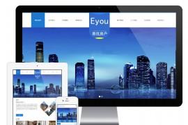 建筑工程地产公司网站 建筑施工类企业网站源码 易优CMS模板