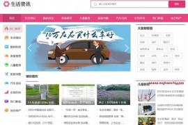 生活常识新闻资讯网站源码 dedecms织梦模板(带手机版)