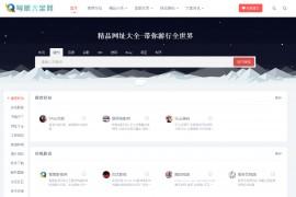 导航主题_整站+数据库打包【带演示站】