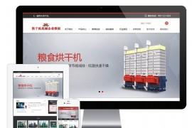 烘干机机械通用网站 机械设备类企业网站源码 易优CMS模板