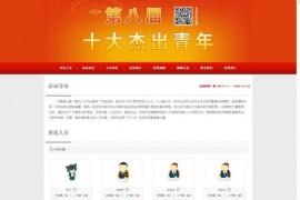 多语言机械电子类企业网站源码 v4.0