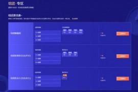 精仿腾讯云活动页源码,适合于发布活动时使用。